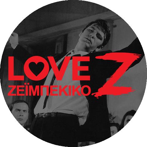 Love Ζειμπεκικο